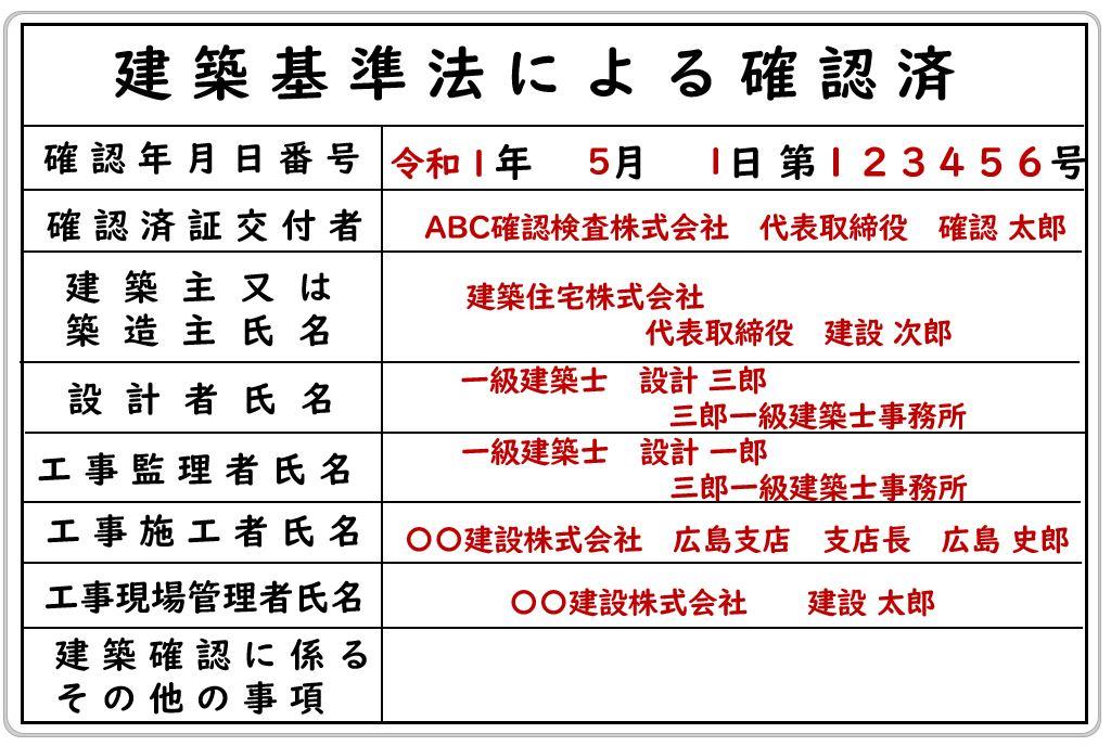 建築基準法による確認表示板(確認済表示板)の書き方と記入例