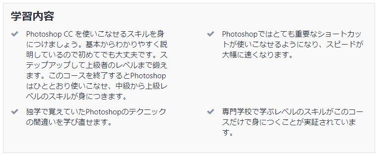 Udemy Photoshop(フォトショップ)おすすめ講座と評判