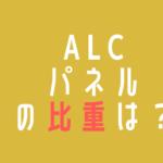 ALC 比重