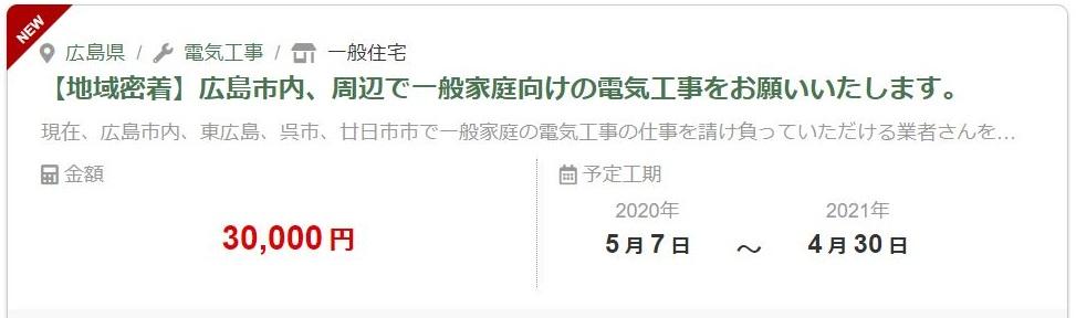 クラフトバンク 口コミ 評判